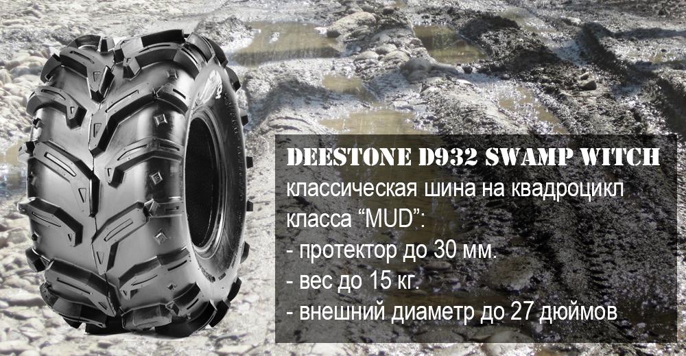 Deestone D932 Swamp Witch - классика жанра