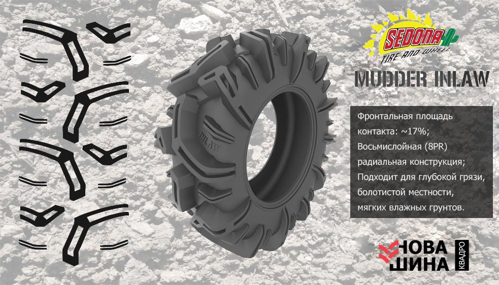 Шины для квадроцикла Sedona Mudder Inlaw