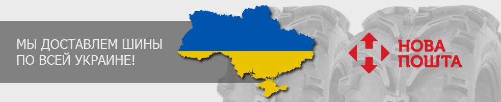 Доставка шин для квадроциклов по Украине