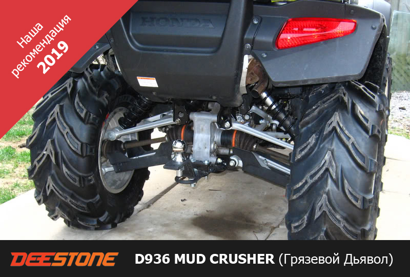 DEESTONE MUD CRUSHER