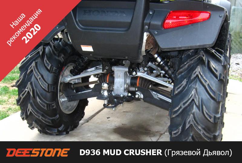 Шины для квадроциклов Deestone Mud Crusher 2020 -Main