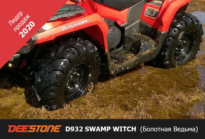 Шины для квадроциклов Deestone Swamp With 2020 -Main