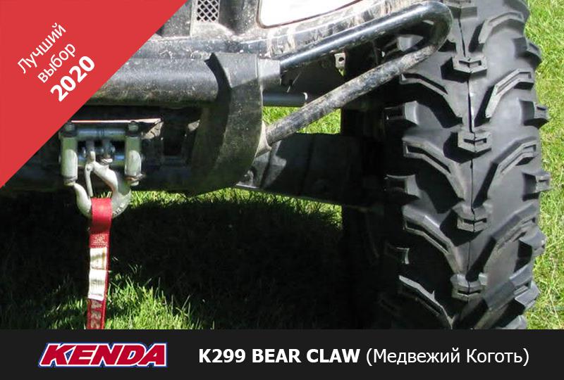 Шины для квадроциклов Kenda Bear Claw 2020 -Main