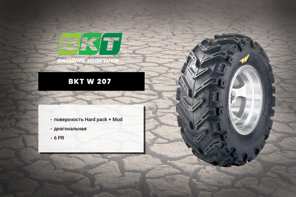 BKT W 207