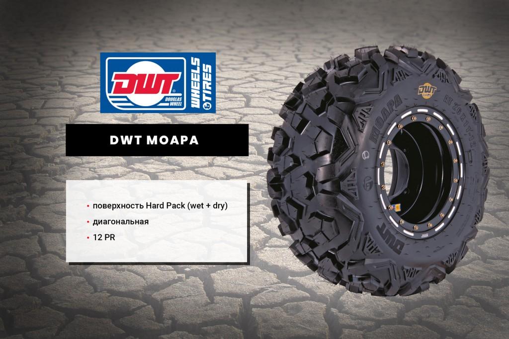 Шины для квадроциклов DWT MOAPA