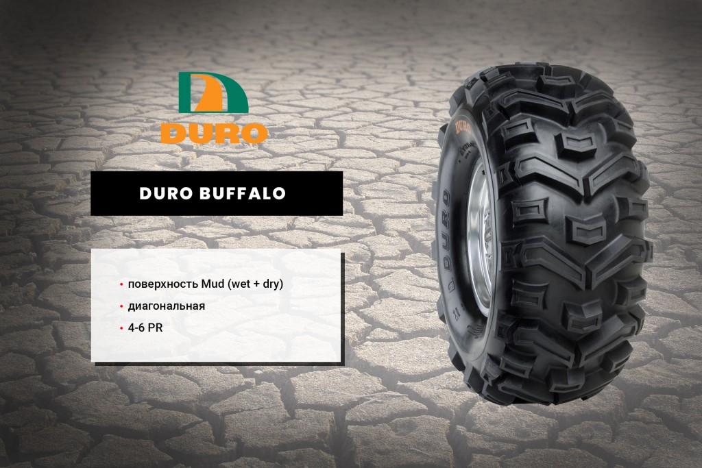 Шины на квадроцикл Duro Buffalo