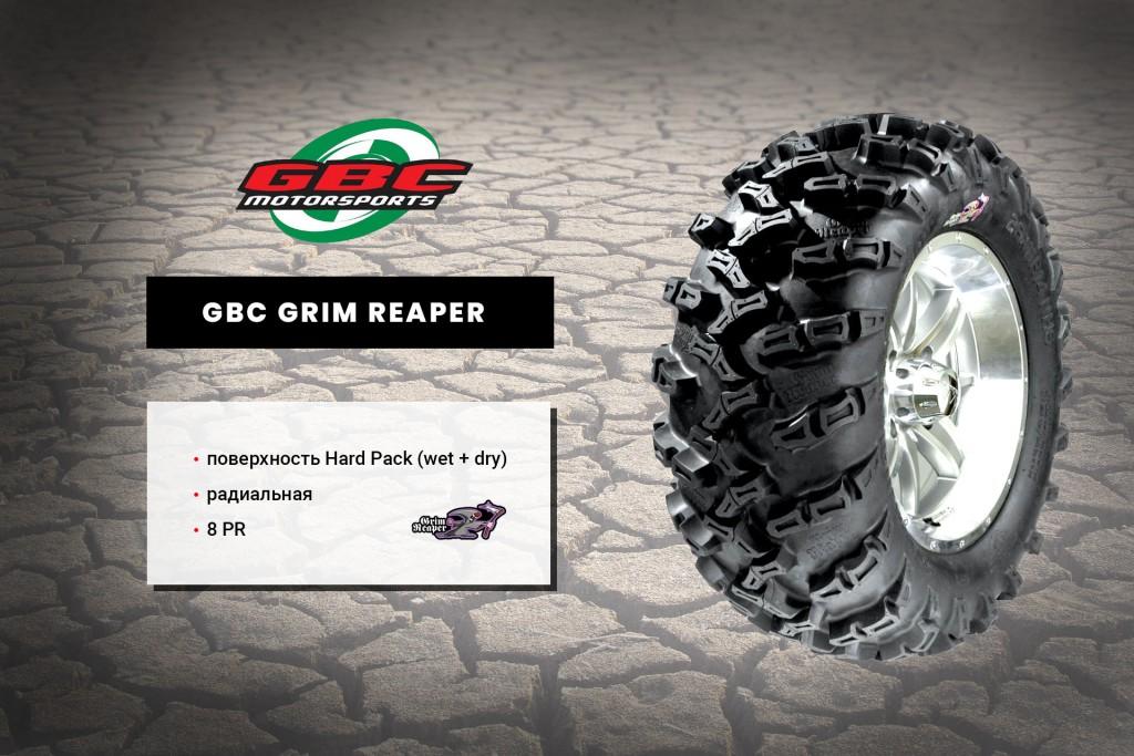 Шины на квадроцикл GBC GRIM REAPER