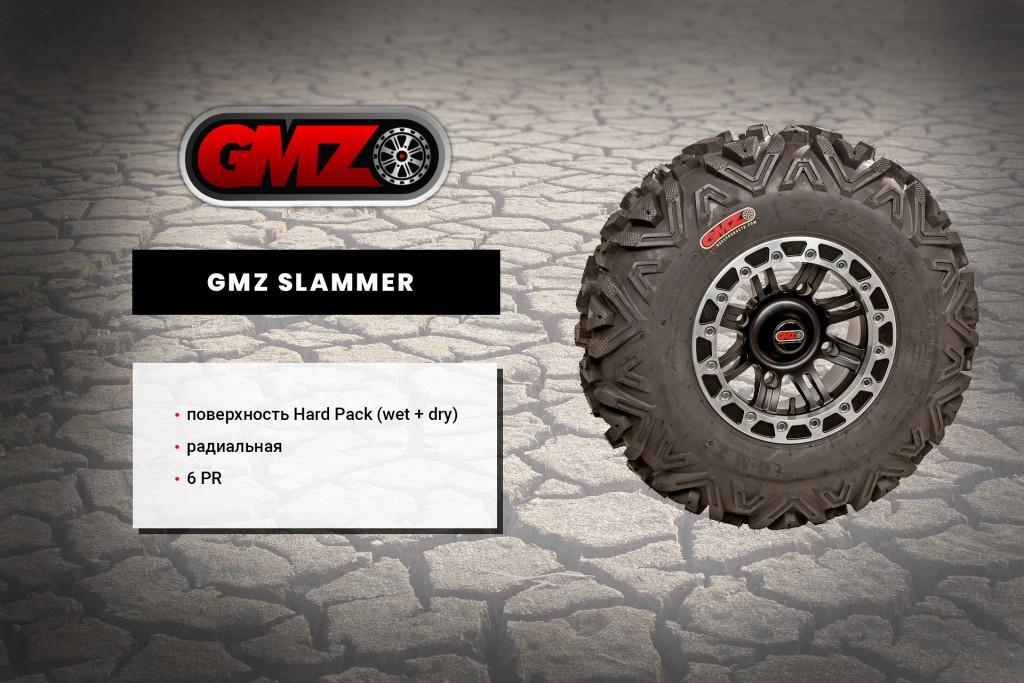 Шины для квадроциклов GMZ SLAMMER