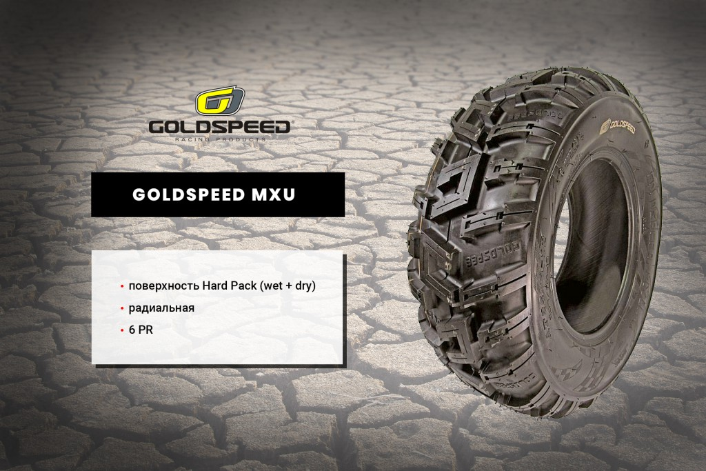 Шины для квадроциклов GOLDSPEED MXU