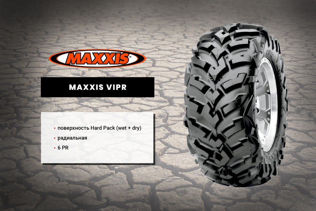 Покрышки для ATV модель Maxxis VIPR