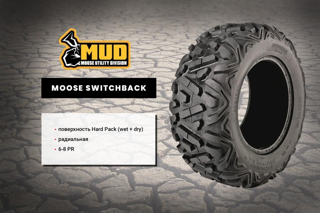 Резина на квадрики и мотовездеходы Moose MUD Switchback