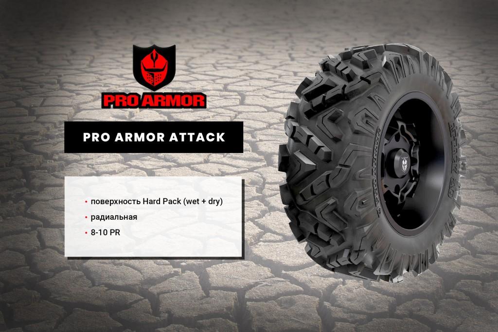 Pro Armor Attack
