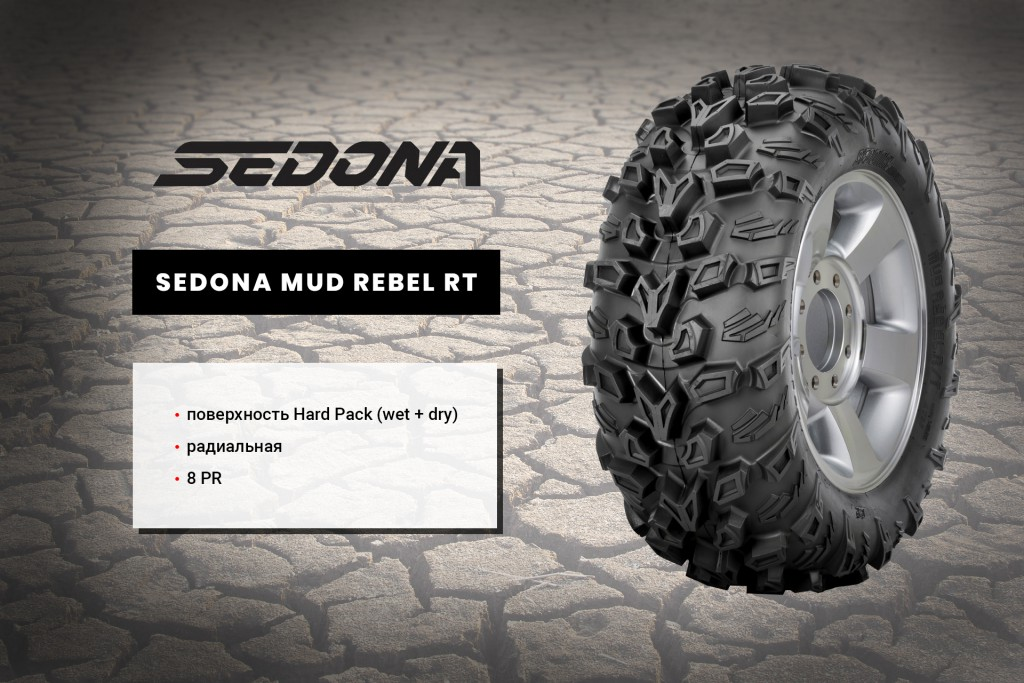 Sedona Mud Rebel RT