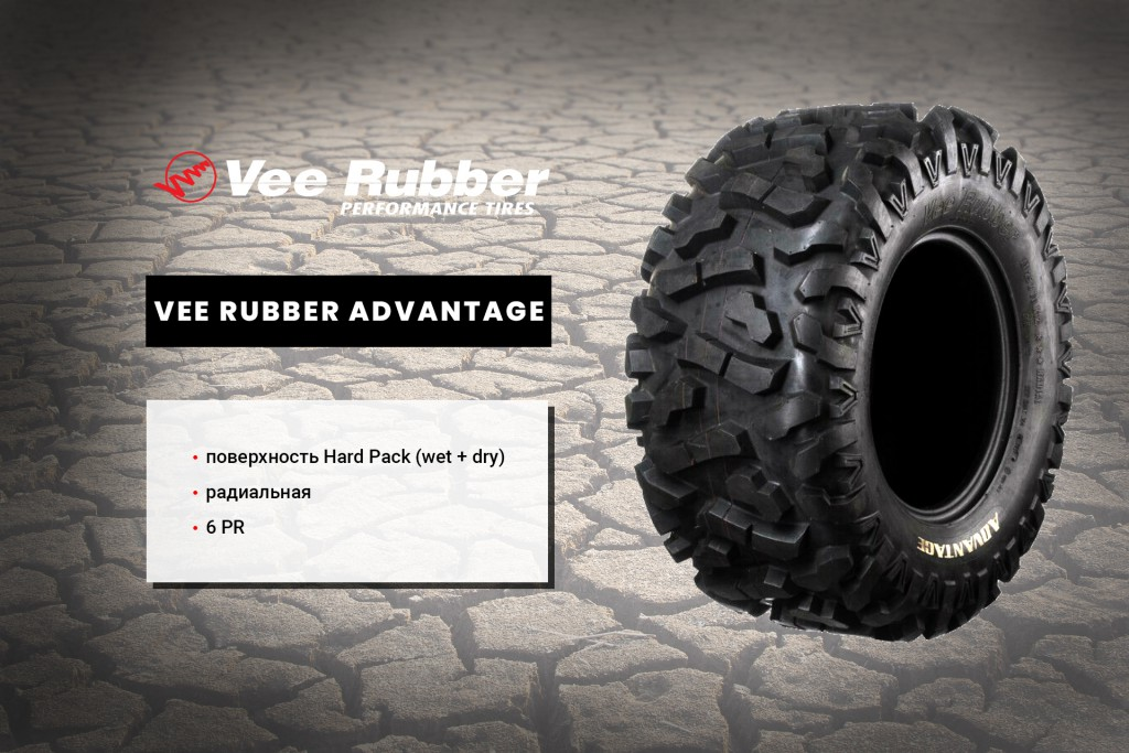 Шины на квадроцикл и мотовездеход Vee Rubber Advantage