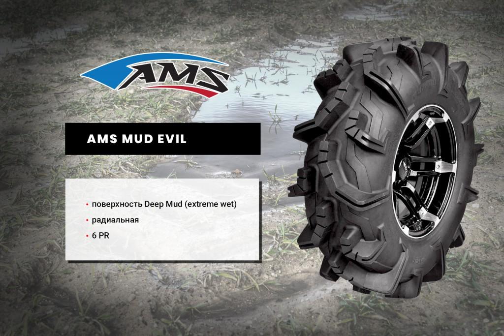 Шины на квадроцикл AMS MUD EVIL