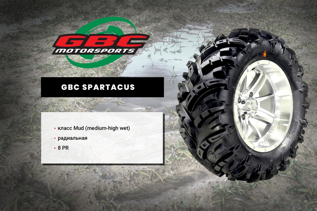 Шины на квадроцикл GBC Spartacus