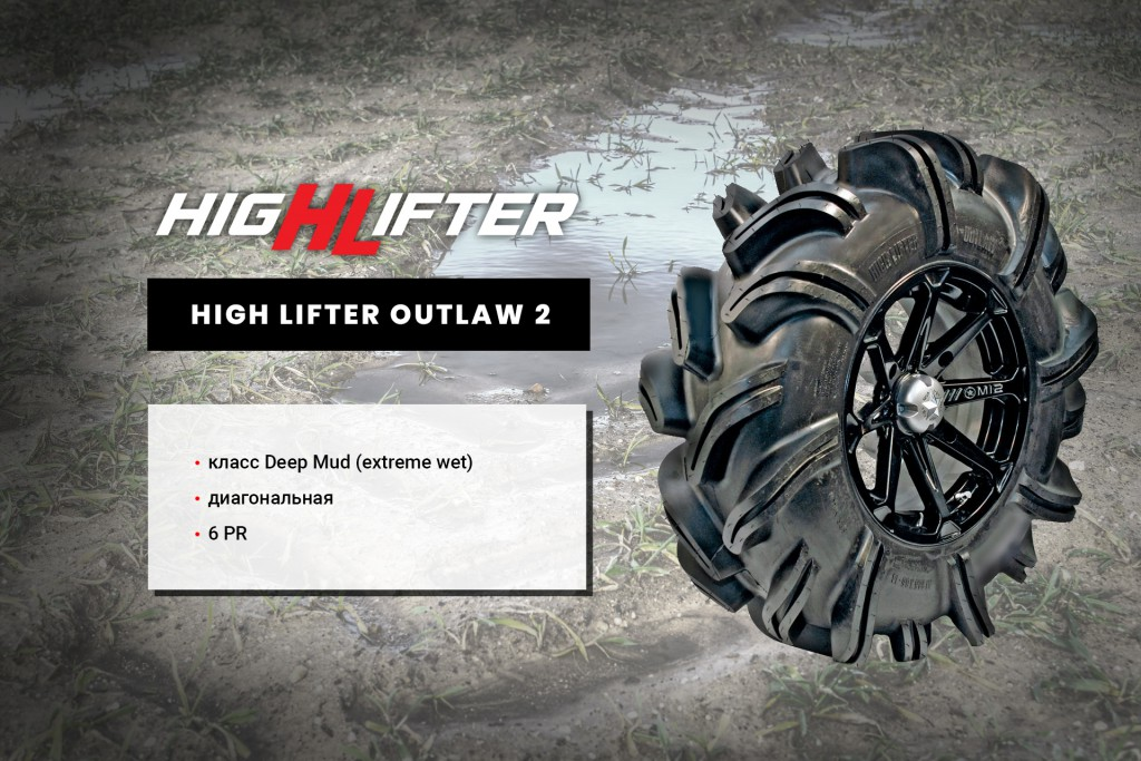 Шины на квадроцикл High Lifter Outlaw 2